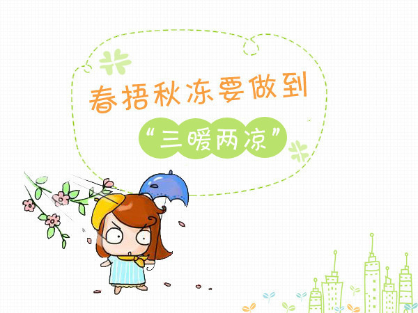 """孩子""""春捂秋冻""""的四要领"""