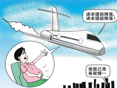 孕妇坐飞机需要什么手续