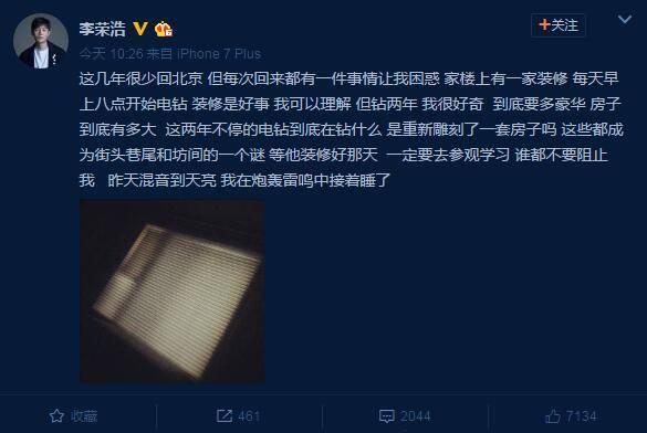 歌手李荣浩发微博究竟吐槽什么