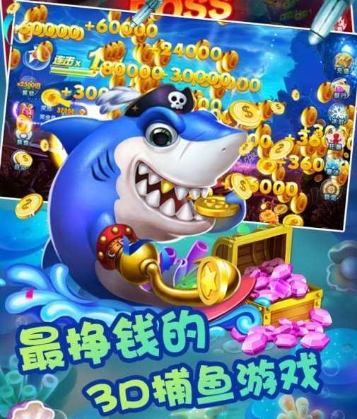 多乐捕鱼app手机版_截图