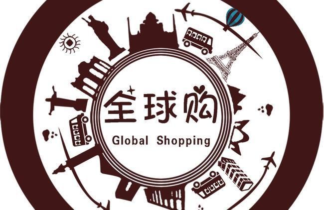 淘宝全球购开启买手招募计划 极大推动我国经济快速发展