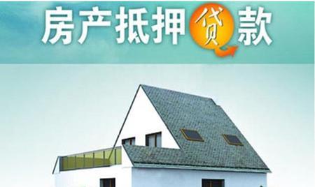 房屋抵押贷款怎么办