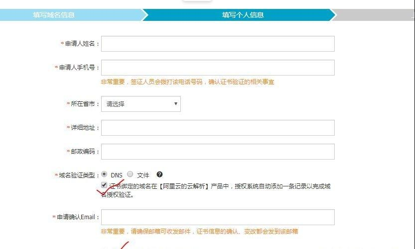 SSL证书安装错误?