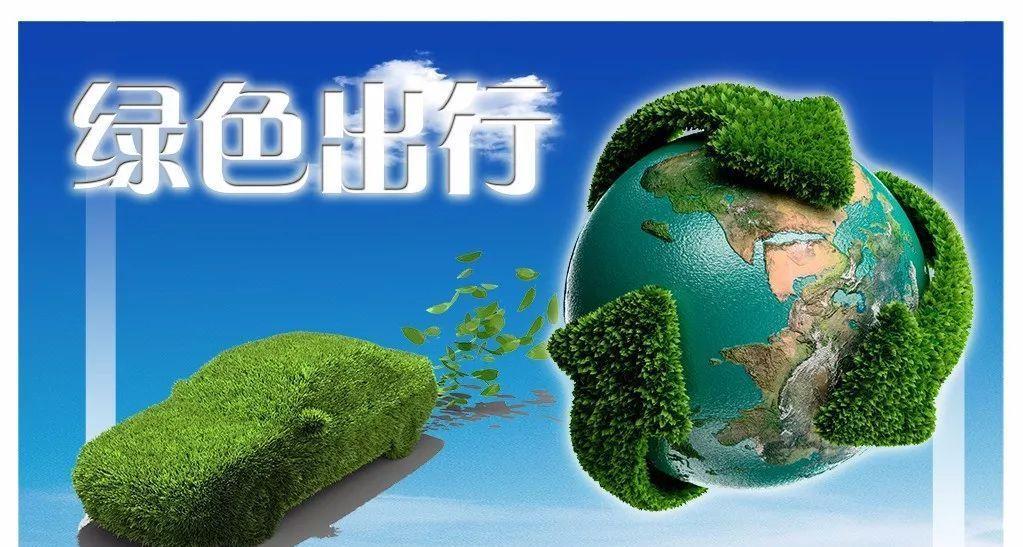 2019—2022年绿色出行行动计划详细内容是什么
