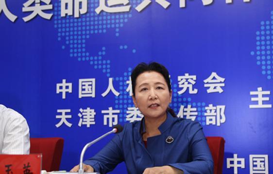 中国人权研究会
