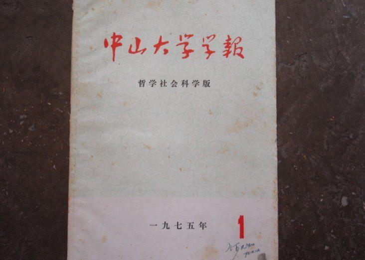 哲学社会科学期刊