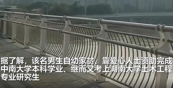 硕士毕业生留18篇日记后殉情,跳入了珠江,表示想要自私一次