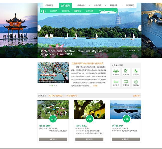 杭州网页设计