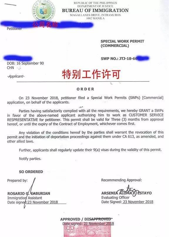 菲律宾swp是什么意思